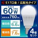 送料無料 LED電球 E17 広配光 60W 電球色・昼白色 4個セット LDA7L-G-E17-6T3・LDA7N-G-E17-6T3 アイリスオーヤマ【06...