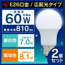 【あす楽】送料無料 LED電球 E26 広配光 60W 昼白色 LDA7N-G-6T3・電球色 LDA9L-G-6T3 2個セット led電球 led 照明 e26 リビング 廊下 脱衣所 トイレ ア