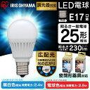 【あす楽】LED電球 E17 25W led電球 e17 調光 昼白色 LDA3N-G・電球色 LDA3L-G アイリスオーヤマ led電球 e17 トイレ 玄関 廊下 脱衣所