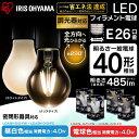 [エントリーでP11倍]【あす楽】【調光器対応】LEDフィラメント電球 E26 40W 昼白色 電球色 485lm クリア 乳白LED電球 …