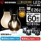LEDフィラメント電球E26電球ledled電球60W非調光昼白色電球色クリア乳白シーリングライトスポットライトペンダントライトアイリスオーヤマアイリスLDA7N-G-FC・LDA7L-G-FC・LDA7N-G-FW・LDA7L-G-FW