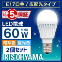 【2個セット】LED電球 E17 広配光 調光 60形相当 昼白色相当 LDA7N-G-E17/D-6V4・電球色相当 LDA7L-G-E17/D-6V4 LED …