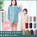 着る毛布 子供 あったかマイクロミンクファー キッズスリーパー ルームウェア 子供用 キッズサイズ あったか もこもこ…