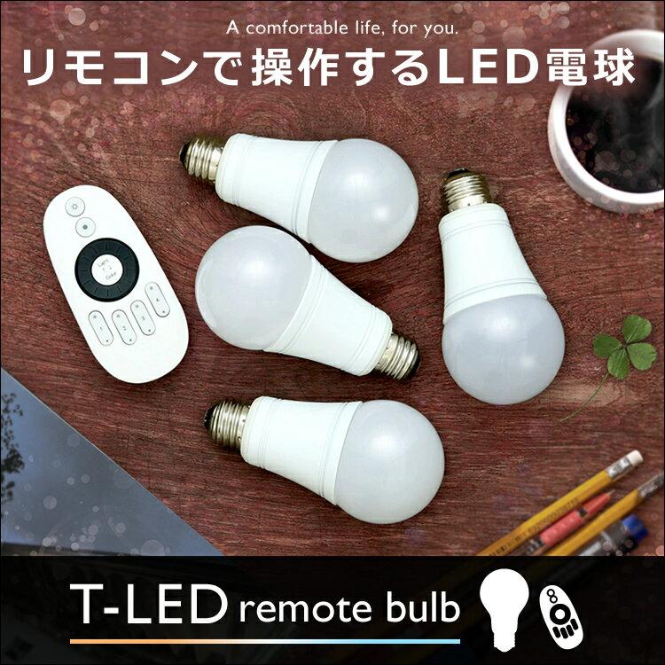 【在庫限り】LEDリモコン電球 E26 E17 led led電球 電球 リモコン式電球 調光 調色 おしゃれ デザイン照明 シーリングライト ペンダントライト 昼白色 電球色 照明 新生活【B】【D】