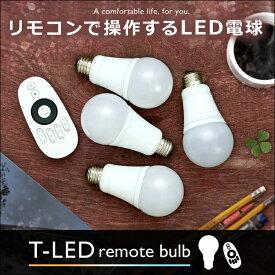 LED電球 E26 E17 LEDリモコン電球送料無料 リモコン 電球 おしゃれ 調光 調色 昼白色 電球色 照明 照明器具 おしゃれ照明 LED照明 LED照明器具 リビング ライト 寝室 子供部屋 新生活 一人暮らし【B】【D】