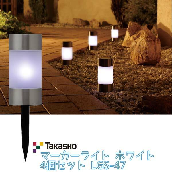 【送料無料】マーカーライト ホワイト 4個セット LGS-47 【D】タカショー[LEDソーラーライト ガーデンライト LED ガーデンライト 屋外 庭園灯 ソーラー] GEYS