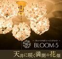 【送料無料】【おしゃれ 照明】Bloom ブーケシーリングライト【天井照明 ロココ調 インテリア照明 】キシマ GEM-6903【DC】【B】
