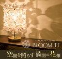 【送料無料】【おしゃれ 照明】Bloom ブーケテーブルライト【間接照明 ロココ調 インテリア照明 】キシマ GEM-6899【DC】【B】