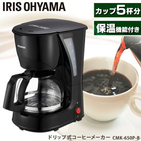 コーヒーメーカー おしゃれ CMK-650-Bコンパクト 一人用 保温 ガラス容器 おすすめ プレゼント かわいい ドリップコーヒー コーヒー 珈琲 一人暮らし 新生活 キッチン家電 調理家電 おうちカフェ 紙フィルター不要 メッシュフィルター アイリスオーヤマ