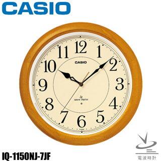 【送料無料】CASIO〔カシオ〕掛時計IQ-1150NJ-7JF【HD】【TC】【送料無料】【取り寄せ品】【RCP】[CAWT]