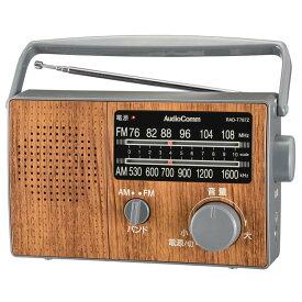 ポータブル木目調ラジオ RAD-T787Zラジオ 小型 ホームラジオ ウッド調 木製 ポータブルラジオ おしゃれ シンプル ワイドFM対応 OHM オーム電機 【D】
