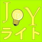 JOYライト