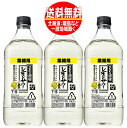 送料無料 こだわり酒場のレモンサワーの素 業務用 1800ml(1.8L)×3本