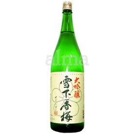 雪下香梅(せっかこうばい) 大吟醸 1800ml 日本酒