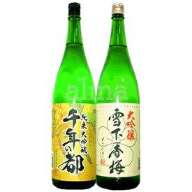 送料無料 千年の都・雪下香梅 大吟醸飲みくらべギフト 1800ml(1.8L)×2本