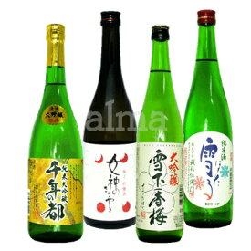 送料無料 いろんな等級の日本酒飲みくらべセット (千年の都・雪下香梅・女神のささやき 極上・雪ほたる 純米) 720ml×4本