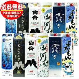 送料無料 純米焼酎飲み比べセット (白岳・山河・白水など) 25度 1800mlパック×12本