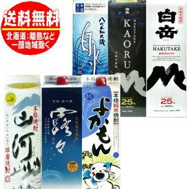送料無料 純米焼酎飲み比べセット (白岳・山河・白水など) 25度 1800ml(1.8L)パック×6本