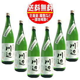 送料無料 純米焼酎 川辺 25度 1800ml(1.8L)×6本