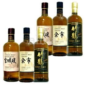 【送料無料】ニッカウヰスキー飲みくらべ(宮城峡・余市・竹鶴) 700ml 各2本 計6本