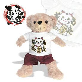 【商売繁盛!店舗装飾 癒しのテディベア】招き猫のTシャツ着用のテディベア/店舗装飾/開店祝い