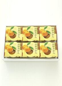 田村みかんフルーツまるごとゼリーセット(250g×6個入) ギフト お歳暮 お中元 贈り物 贈答 和歌山 手土産 日持ち 年賀