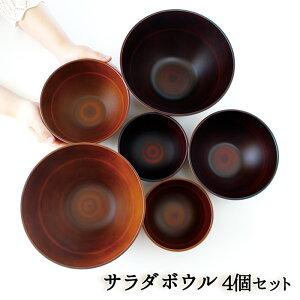 サラダボウルセット パーティーボール 日本製 2色 食器 送料無料 カトラリー おうちごはん おうちカフェ 木の食器 かわいい たかみえ インスタ映え PET素材 ラーメン 新生活 セット 丼 ブラ