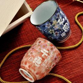 【名入れギフト 陶器】【文字彫刻込】 有田焼夫婦湯飲み ☆桜満開☆