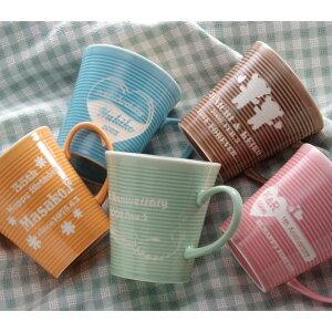 【名入れ専門】【名入れ プレゼント】【恋のからさわぎ使用マグカップ】キャンディーカラーマグカップ 単品