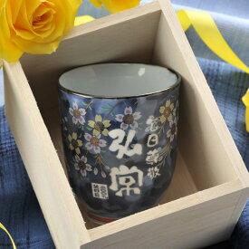 【名入れ プレゼント】【大人気商品 文字彫刻込】有田焼 湯飲み ☆桜満開-単品☆
