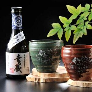 【名入れ プレゼント】【 酒 】 有田焼 和み焼酎 ロックカップ ペアセット 芋焼酎