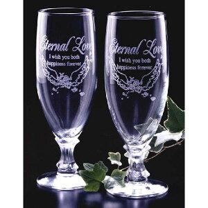 【名入れ専門】【名入れ プレゼント グラス】【ロングセラー商品】デザインビアグラス2個セット