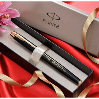 IM-PARKER fountain pen (/ gifts / gift set / 内 祝 I / marriage 内 祝 I / wedding / return / gifts / father's day / mother's day / grandparents / 60th birthday celebration / tag / name put the name into / gifts / wrapping / packaging)