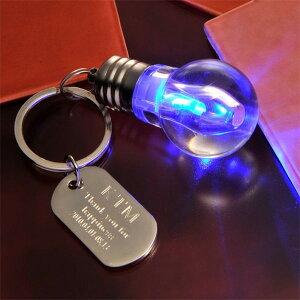 【名入れ専門】【名入れ プレゼント】 LEDライト 電球キーリング-オリジナルプレートセット