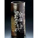 【名入れ専門】【名入れ プレゼント】黒伊賀 織部吹巻方花瓶
