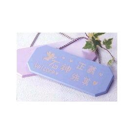 【名入れ専門】【名入れ プレゼント】ファンシー木製スクウェアドアプレート