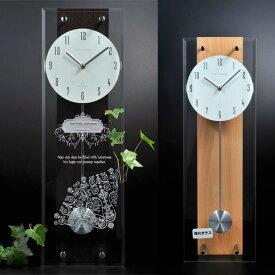 【名入れ専門】【名入れ プレゼント】【送料無料】【文字彫刻込】ガラス製 RadioPendulumClock 電波振り子時計