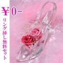 【名入れ専門】【名入れ プレゼント】 【文字彫刻込】シンデレラ ガラスの靴 (クリスタル製)&プリザーブドフラワー