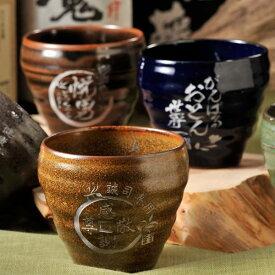 【名入れギフト 陶器】有田焼 《新作-和みシリーズ》焼酎カップ A-9