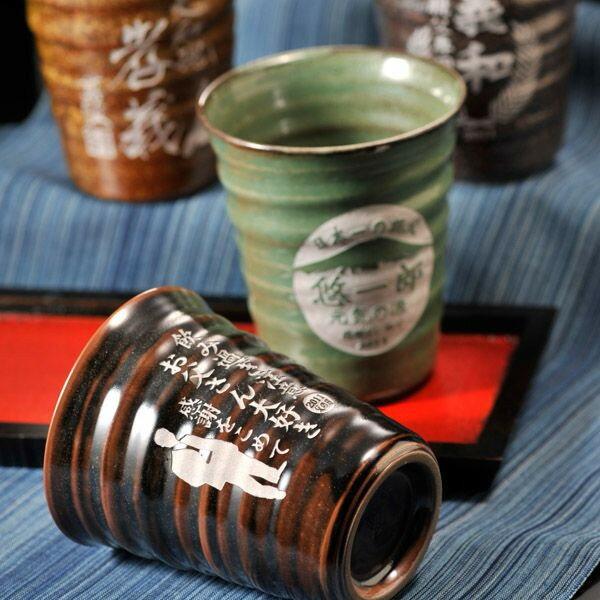 【名入れギフト 陶器】【名入れ プレゼント】有田焼《新作-和みシリーズ》焼酎カップ デカカップ
