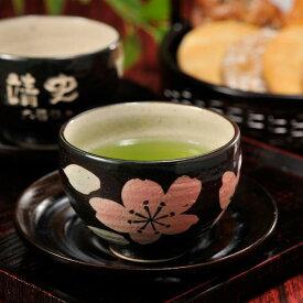 【名入れ専門】【名入れ プレゼント】大柄桜湯飲み&茶托セット