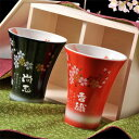 【名入れ プレプレゼント ギフト 陶器】有田焼「赤富士」フリーカップ ペア セット