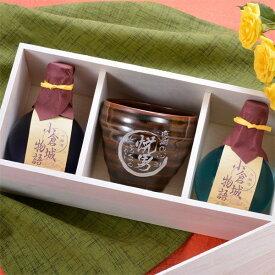 【名入れ プレゼント】【 酒 】小倉城物語 吟醸酒 180mlx2個 &グラス 欲張り3点セット