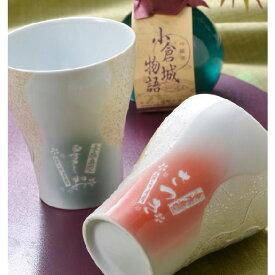 【名入れ プレゼント】【 酒 】 小倉城物語 吟醸酒 180mlx1個 &無病息災祈願デザインカップ2点セット
