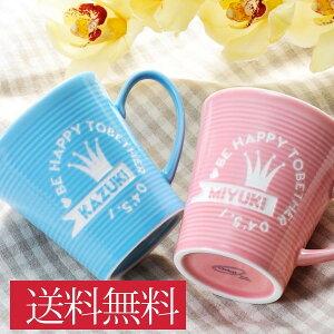 【名入れ専門】【名入れ プレゼント】【送料無料】キャンディーカラーマグカップ ペアセット 王冠デザイン