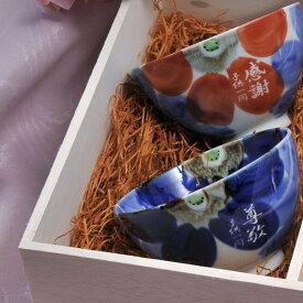 【名入れ専門】【名入れギフト 陶器】波佐見焼 瑠璃花 夫婦茶碗 ペアセット B-8