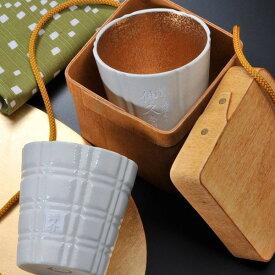 【名入れギフト 陶器】有田焼 高級焼酎カップ ゴールドインナーカップ 単品