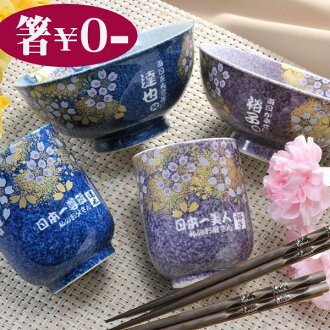 I scatter Arita ware making earthenware cherry tree gold leaf and set six points of teacup & bowl gorgeousness