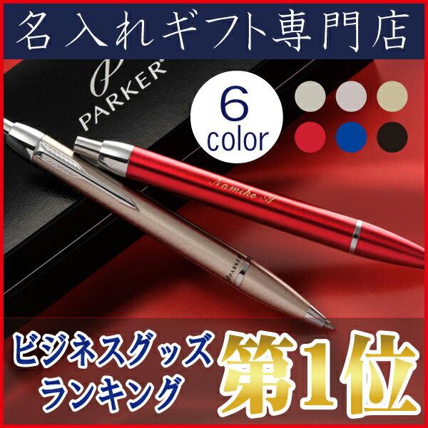 【名入れ プレゼント】【送料無料】PARKER IM-パーカー ボールペン