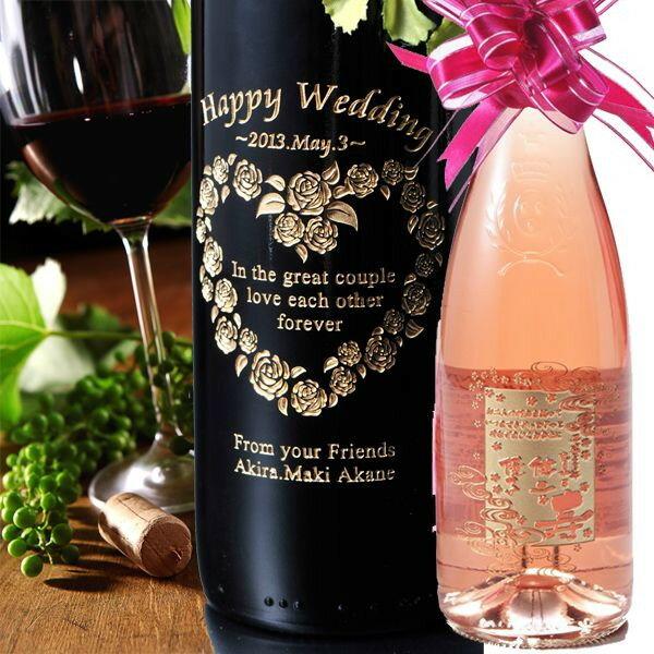 【名入れ専門】【名入れ プレゼント】【 酒 】【 ワイン 】 ワインフルボトルギフト 1本